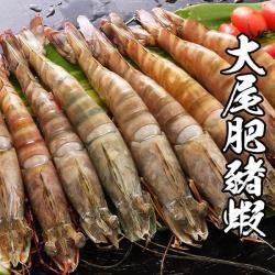 海鮮王 深海大尾肥豬蝦 1盒組(9-11尾/650g±10%/盒)