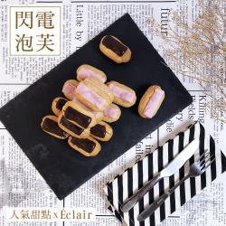 食吧嚴選 爭鮮閃電小泡芙 4盒組(巧克力/覆盆莓任選-12入/盒)