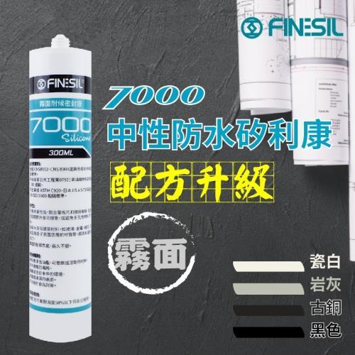 FINESIL 配方全新升級 7000霧面中性矽利康(瓷白/古銅/岩灰/黑色)