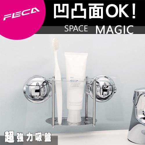 FECA非卡 伯爵不鏽鋼牙刷架
