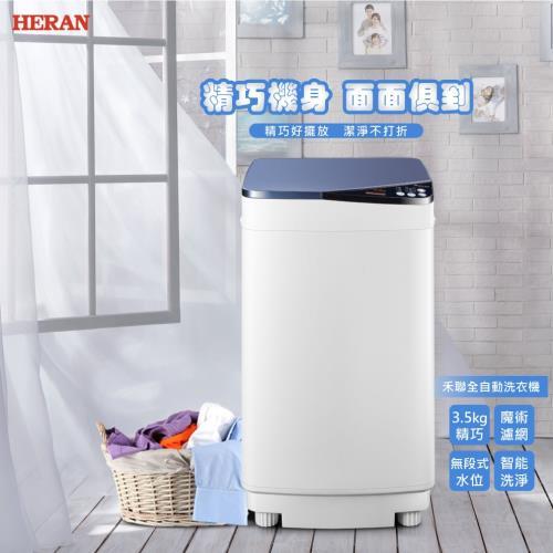HERAN 禾聯3.5公斤FUZZY人工智慧定頻洗衣機(HWM-0452)※買就送安裝※