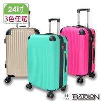 義大利BATOLON  24吋  精彩奇蹟TSA鎖加大ABS硬殼箱/ 行李箱 (3色任選)