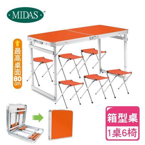 MIDAS好收納萬用箱型桌椅超值7件組/