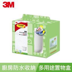3M 廚房防水收納系列-多用途置物盒 三入組