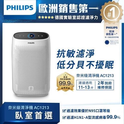 「防疫首選」PHILIPS飛利浦 奈米級舒眠抗敏空氣清淨機AC1213