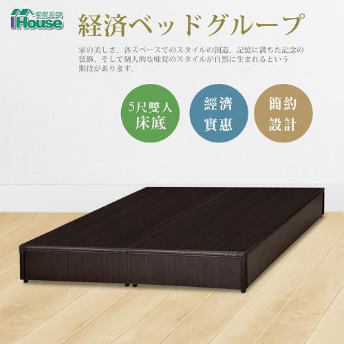 ★限時下殺★IHouse-經濟型床座/床底/床架-雙人5尺