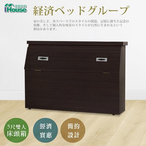 IHouse-經濟型日式收納床頭箱-雙人5尺/