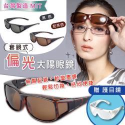 MIT 套鏡式抗UV偏光太陽眼鏡組 (超值2入)贈眼鏡盒