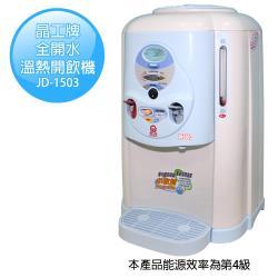 晶工牌 全開水溫熱開飲機/飲水機  JD-1503