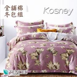 KOSNEY 洛西紫  特大100%天絲全舖棉四件式兩用被冬包組