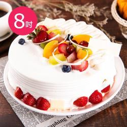 預購-樂活e棧-生日快樂蛋糕-盛夏果園蛋糕(8吋/顆,共1顆)