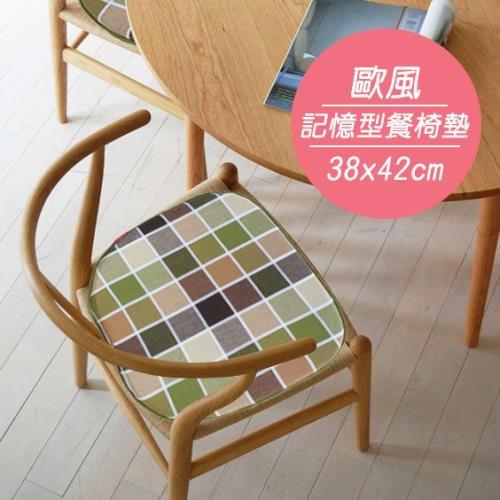歐風純棉記憶型餐椅墊_38x42cm 多款任選