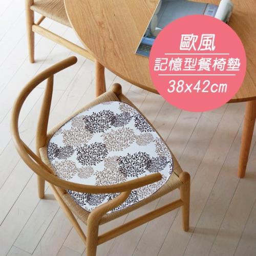 歐風純棉記憶型餐椅墊(38x42cm)(多款任選)