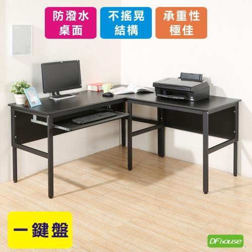 DFhouse 頂楓150+90公分大L型工作桌+1鍵盤電腦桌
