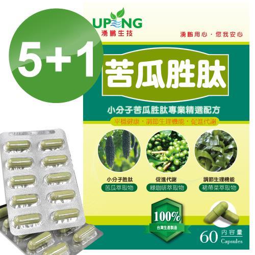 【湧鵬生技】苦瓜胜肽五入組(苦瓜胜肽:綠咖啡:酵母鉻:每盒60顆:共300顆)/