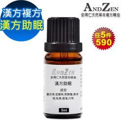任-ANDZEN 天然草本漢方複方精油5ml-漢方助眠
