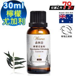 任-Warm 森林浴系列單方純精油30ml-檸檬尤加利