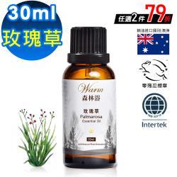 任-Warm森林浴系列單方純精油30ml-玫瑰草