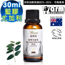 Warm森林浴系列單方純精油30ml-尤加利(藍膠)