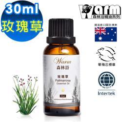 Warm森林浴系列單方純精油30ml-玫瑰草