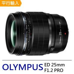 OLYMPUS M.ZUIKO DIGITAL ED 25mm F1.2 PRO 標準至中距定焦鏡頭*(平行輸入)