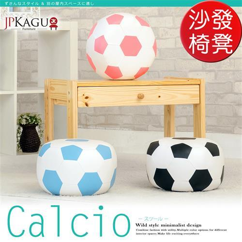 JP Kagu嚴選 瘋足球摩登沙發椅凳3色