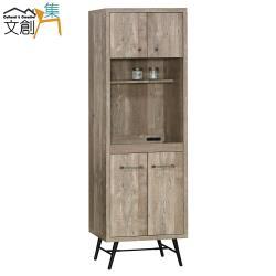 文創集-華爾茲 工業風2尺木紋高餐櫃/收納櫃