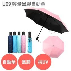 U09 抗UV 輕量 黑膠自動傘 多色可選 自動傘 三折傘