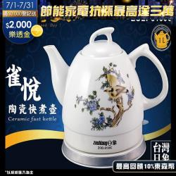 日象 雀悅陶瓷快煮壺 1.0L  ZOEI-8100C