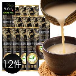 【阿華師茶業】熱銷奶茶任選12包組(鐵觀音奶茶/玫瑰奶茶/薑母奶茶/太妃糖奶茶)