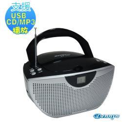 Dennys丹尼斯 USB/MP3/手提CD音響(MCD-305U)