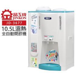 晶工牌 10.5L溫熱全自動開飲機/飲水機  JD-3677 (節能)