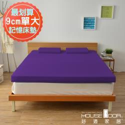 House Door 大和防蹣抗菌表布9cm厚波浪舒眠竹炭釋壓記憶床墊  單大3.5尺