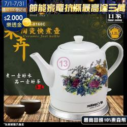 日象-雀采卉陶瓷快煮壺 1.2L ZOEI-8160C