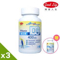 【得意人生】維生素D3膠囊  3入組(120粒/罐)