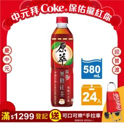 原萃 錫蘭無糖紅茶 寶特瓶 580mL x24入