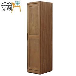 文創集 赫本 時尚1.5尺實木單吊衣櫃/收納櫃