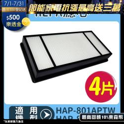 適用 Honeywell空氣清淨機適用 HAP-801APTW/HAP-802WTW  HEPA濾心(4入)