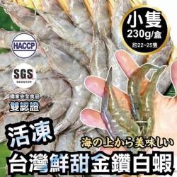 雙重認證-台灣特選活凍白蝦x2盒(每盒230g±10%/約22~25隻)
