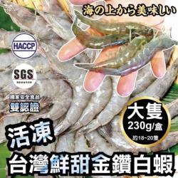 雙重認證-台灣特選活凍白蝦x2盒(每盒230g±10%/約18~20隻)