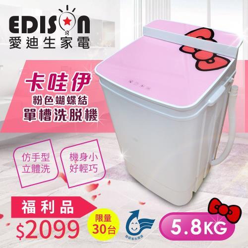【福利品】EDISON