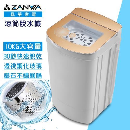 ZANWA晶華10KG不鏽鋼滾筒