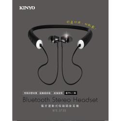 【KINYO】運動磁吸式藍牙耳機麥克風