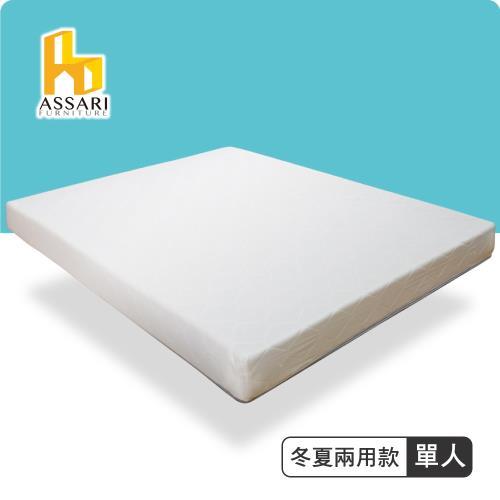 ASSARI-日式高彈力冬夏兩用彈簧床墊-單人3尺/