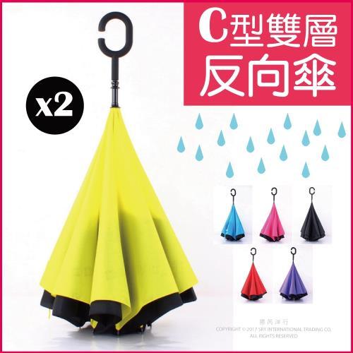 2件任選超值組(生活良品) C型雙層反向傘 (晴雨傘 反向直傘 遮陽傘 防紫外線 反向雨傘 直立傘 長柄傘)