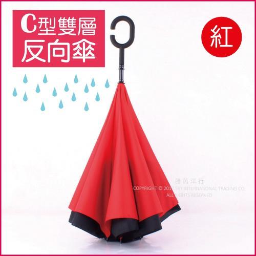(生活良品) C型雙層反向傘-紅色 (晴雨傘 反向直傘 遮陽傘 防紫外線 反向雨傘 直立傘 長柄傘)