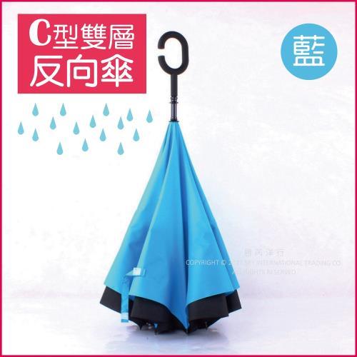(生活良品) C型雙層反向傘-藍色 (晴雨傘 反向直傘 遮陽傘 防紫外線 反向雨傘 直立傘 長柄傘)