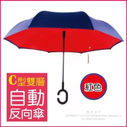 (生活良品) C型雙層雙色自動反向傘-紅色藏青色(雙色自動雨傘!反向直傘)