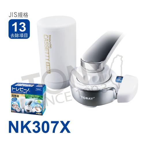 TORAY東麗 淨水器MK307X