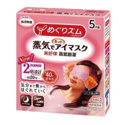 花王美舒律 蒸氣眼罩 5片裝X4入(5款任選)